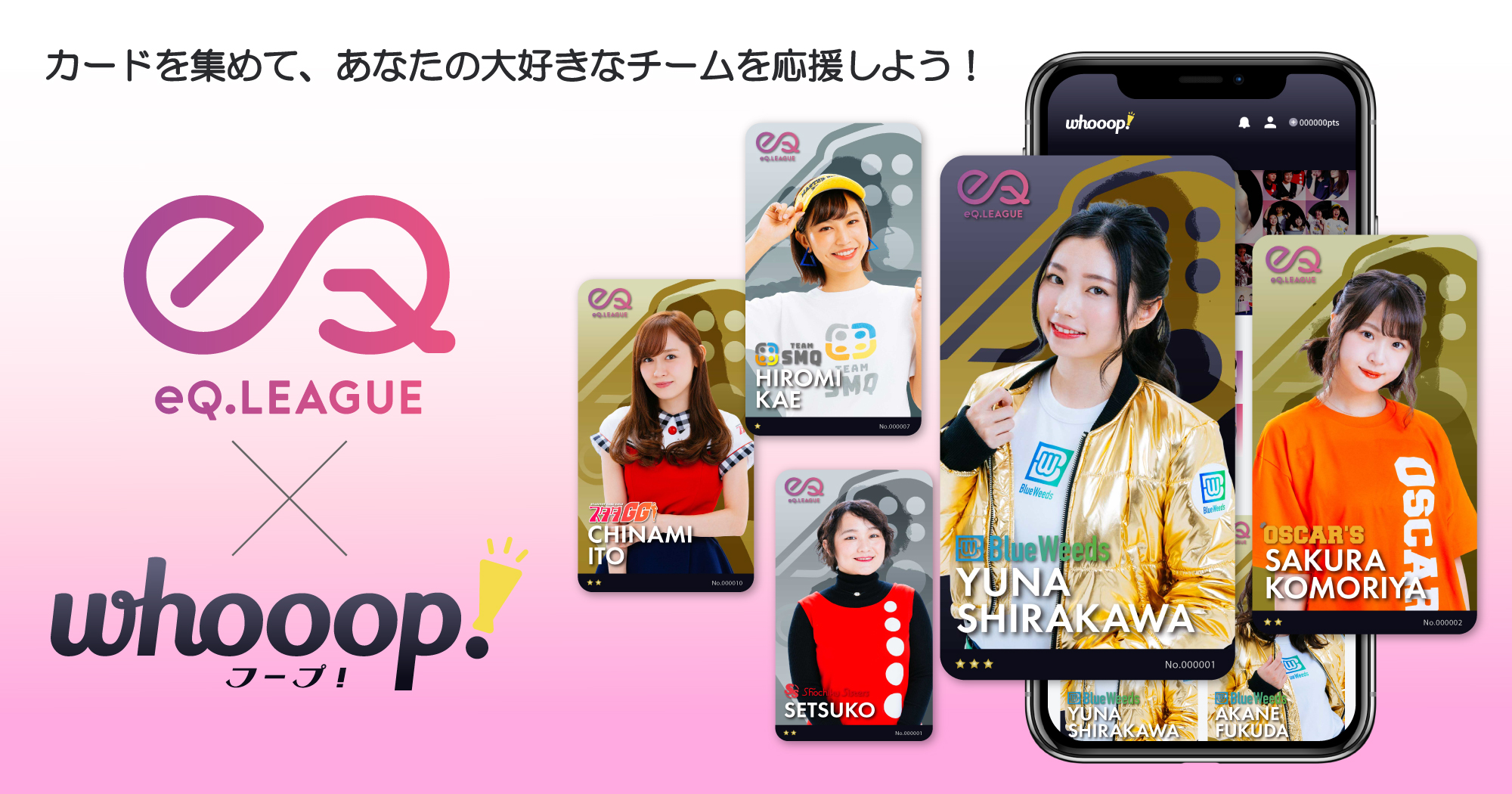デジタルトレカ売買サービス「whooop!(フープ)」にてeQタレントカード第一弾販売開始!!
